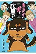 青沼さんちの犬は腹黒だの本