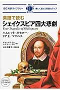 英語で読むシェイクスピア四大悲劇の本