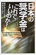 日本の奨学金はこれでいいのか!の本
