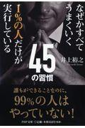1%の人だけが実行している45の習慣の本