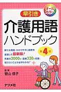 第4版 早引き介護用語ハンドブック