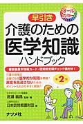 第2版 早引き介護のための医学知識ハンドブックの本