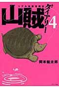 山賊ダイアリー 4の本
