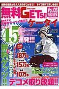 無料gets!!ケータイ vol.05