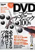 DVDコピーテクニック100% 2008最新