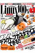 Linux 100% vol.3