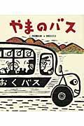 やまのバスの本