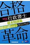 合格革命行政書士基本問題集 2014年度版の本