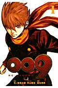 009 RE:CYBORG 1