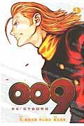 009 RE:CYBORG 2