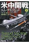 米中開戦 2の本