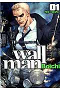 wallman 01の本