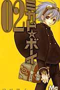 ミカド☆ボーイ 02の本