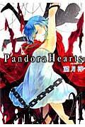Pandora Hearts 21の本