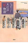 大江戸「町」物語の本
