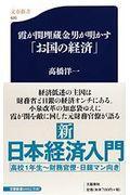 霞が関埋蔵金男が明かす「お国の経済」の本