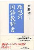 理想の国語教科書の本
