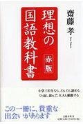 理想の国語教科書 赤版の本