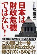 日本は財政危機ではない!の本