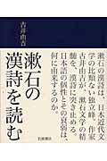 漱石の漢詩を読むの本