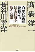 百年に一度の危機から日本経済を救う会議の本