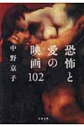 恐怖と愛の映画102の本