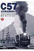 C57近代蒸気機関車の華の本
