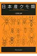 日本産クモ類の本