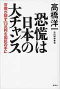 恐慌は日本の大チャンスの本