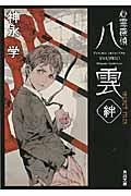 心霊探偵八雲secret files絆の本
