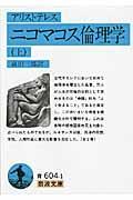 改版 ニコマコス倫理学 上の本