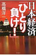 日本経済「ひとり負け!」の本