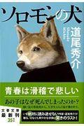 ソロモンの犬の本