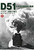 D51日本蒸気機関車の象徴の本