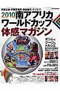 2010南アフリカワールドカップ体感マガジンの本