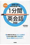1分間英会話360の本