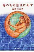 海のある奈良に死すの本