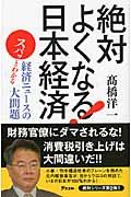 絶対よくなる!日本経済の本