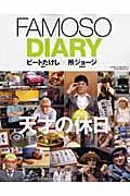 FAMOSO DIARYの本