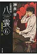 心霊探偵八雲 6 〔上〕の本