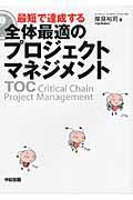 最短で達成する全体最適のプロジェクトマネジメントの本