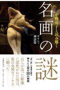 中野京子と読み解く名画の謎 ギリシャ神話篇 ギリシャ神話篇の本