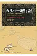 ガリバー旅行記の本