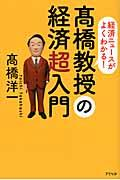 高橋教授の経済超入門の本