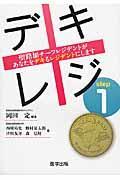 デキレジ step1の本