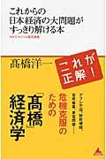 これからの日本経済の大問題がすっきり解ける本の本