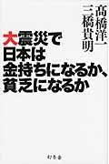 大震災で日本は金持ちになるか、貧乏になるかの本
