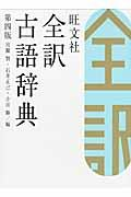 第4版 旺文社全訳古語辞典の本