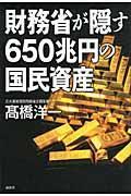 財務省が隠す650兆円の国民資産の本