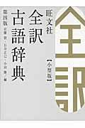 第4版 小型版 旺文社全訳古語辞典の本